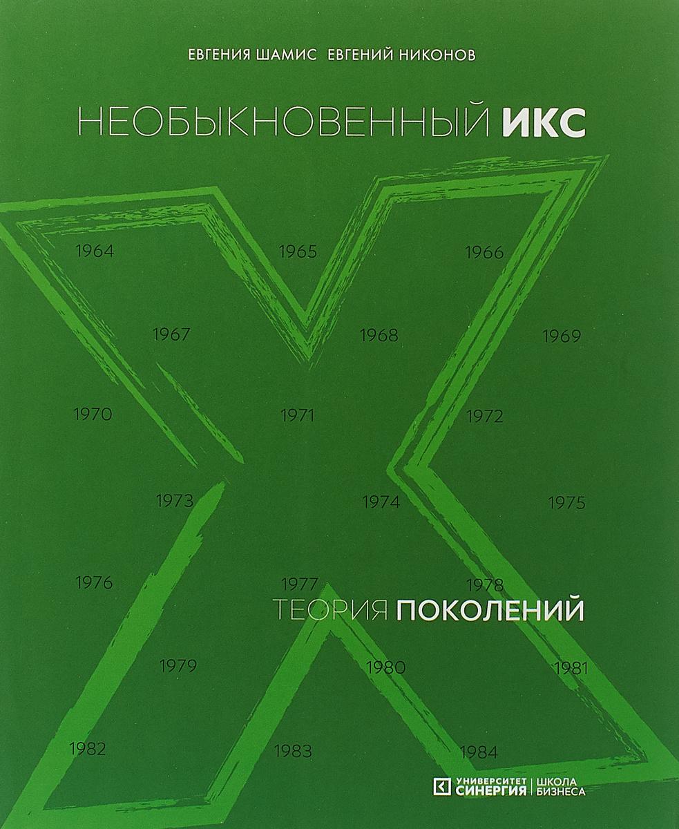 Теория поколений. необыкновенный Икс | Шамис Евгения, Никонов Евгений Леонидович  #1