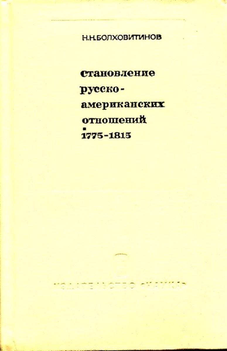 Становление русско-американских отношений 1775-1815 гг #1