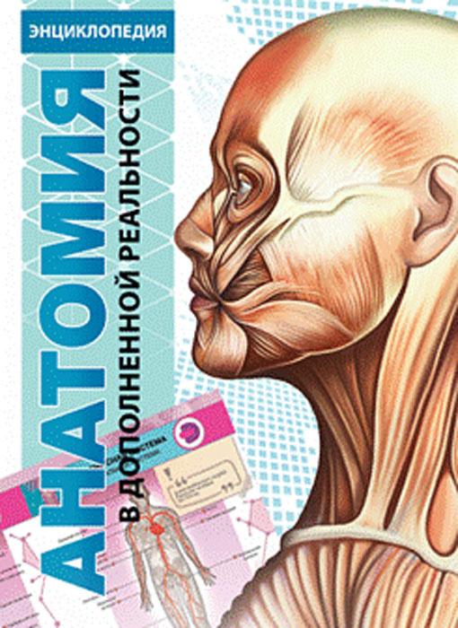 Анатомия. 4D Энциклопедия в дополненной реальности #1