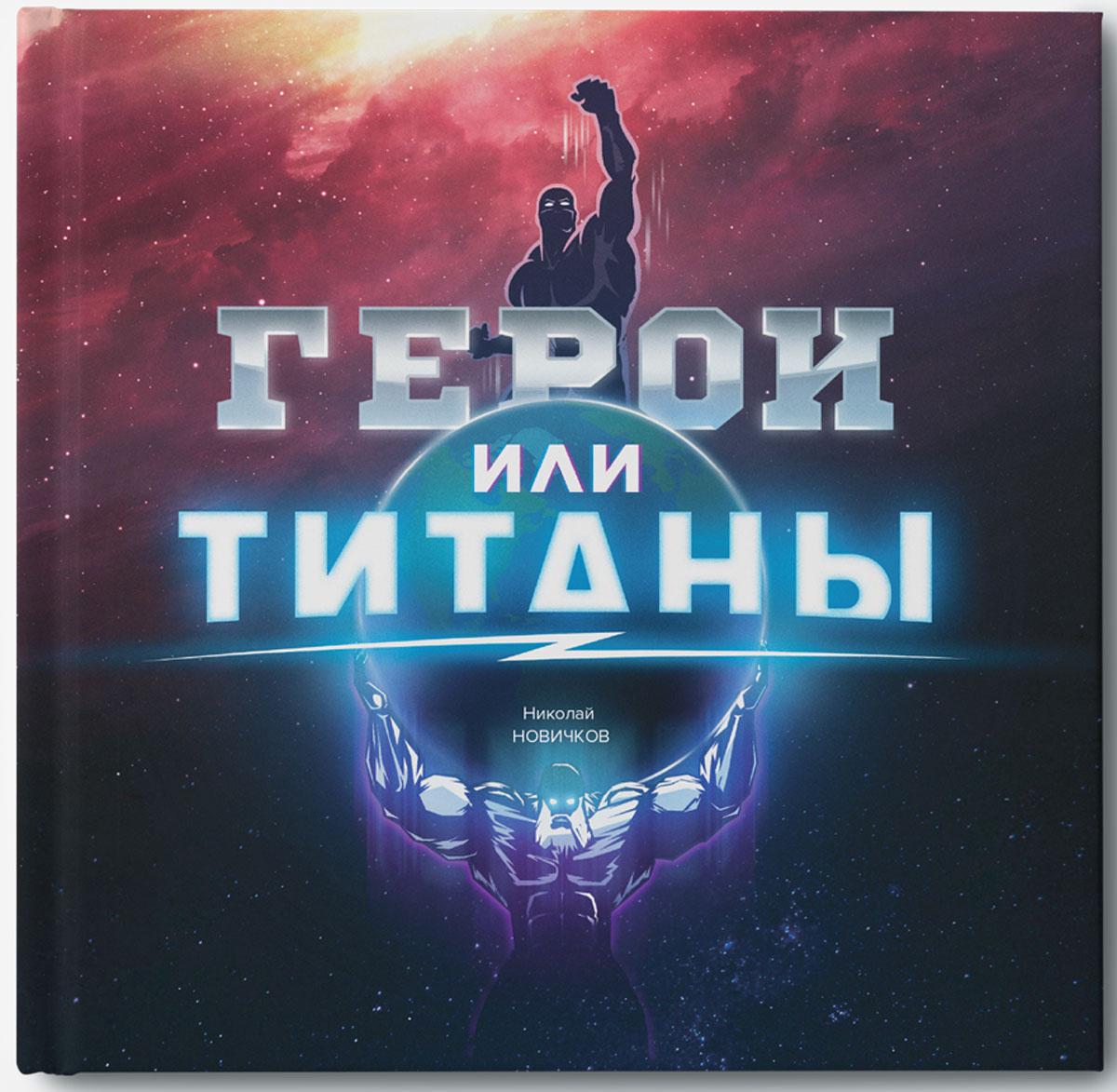 Герои или титаны | Новичков Николай Владимирович #1