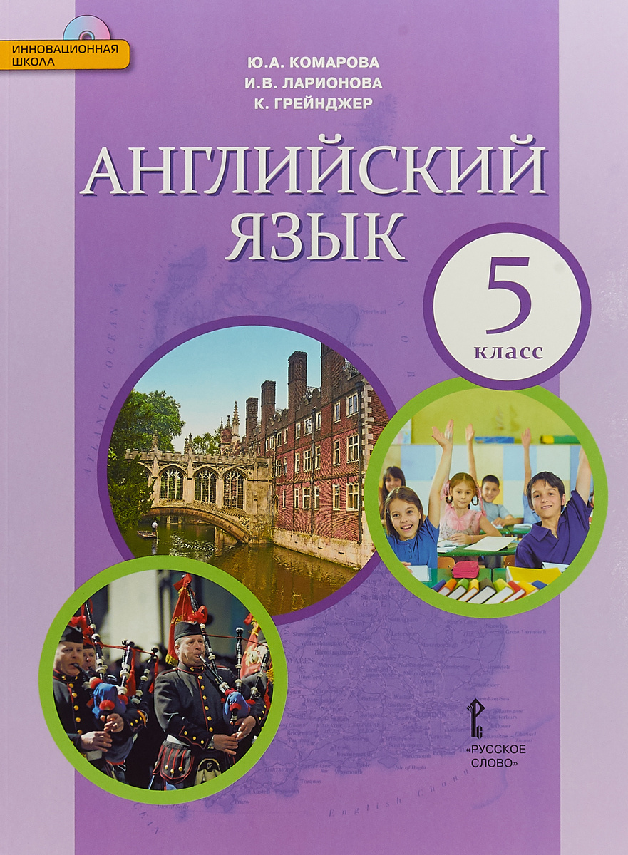 Английский язык. 5 класс. Учебник (+ CD) | Грейнджер Колин, Ларионова Ирина Владимировна  #1