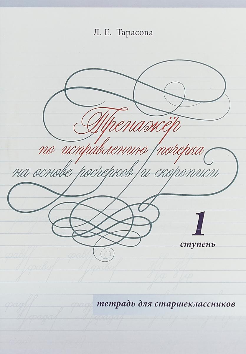 Тренажер по исправлению почерка на основе росчерков и скорописи для старшеклассников. 1 ступень   Тарасова #1