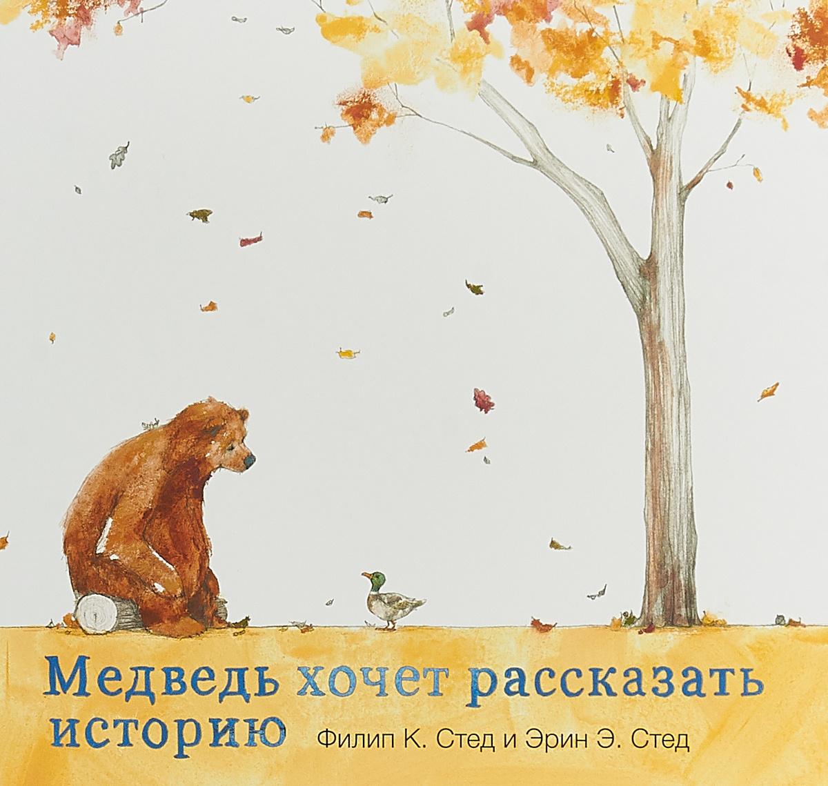 Медведь хочет рассказать историю | Стед Филип #1