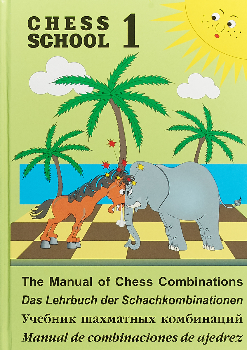 Учебник шахматных комбинаций. Том 1 | Иващенко Сергей #1