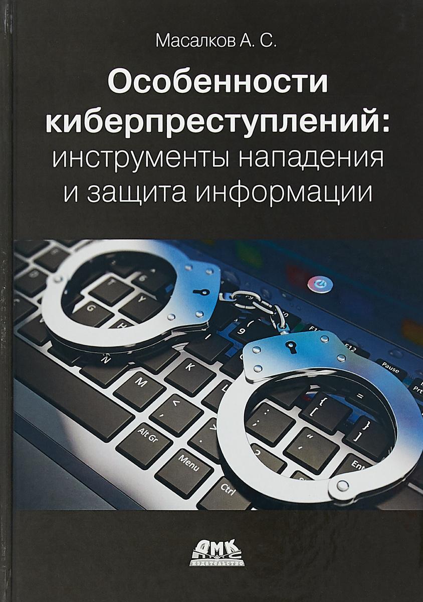 Особенности киберпреступлений. Инструменты нападения и защита информации | Масалков Андрей Сергеевич #1