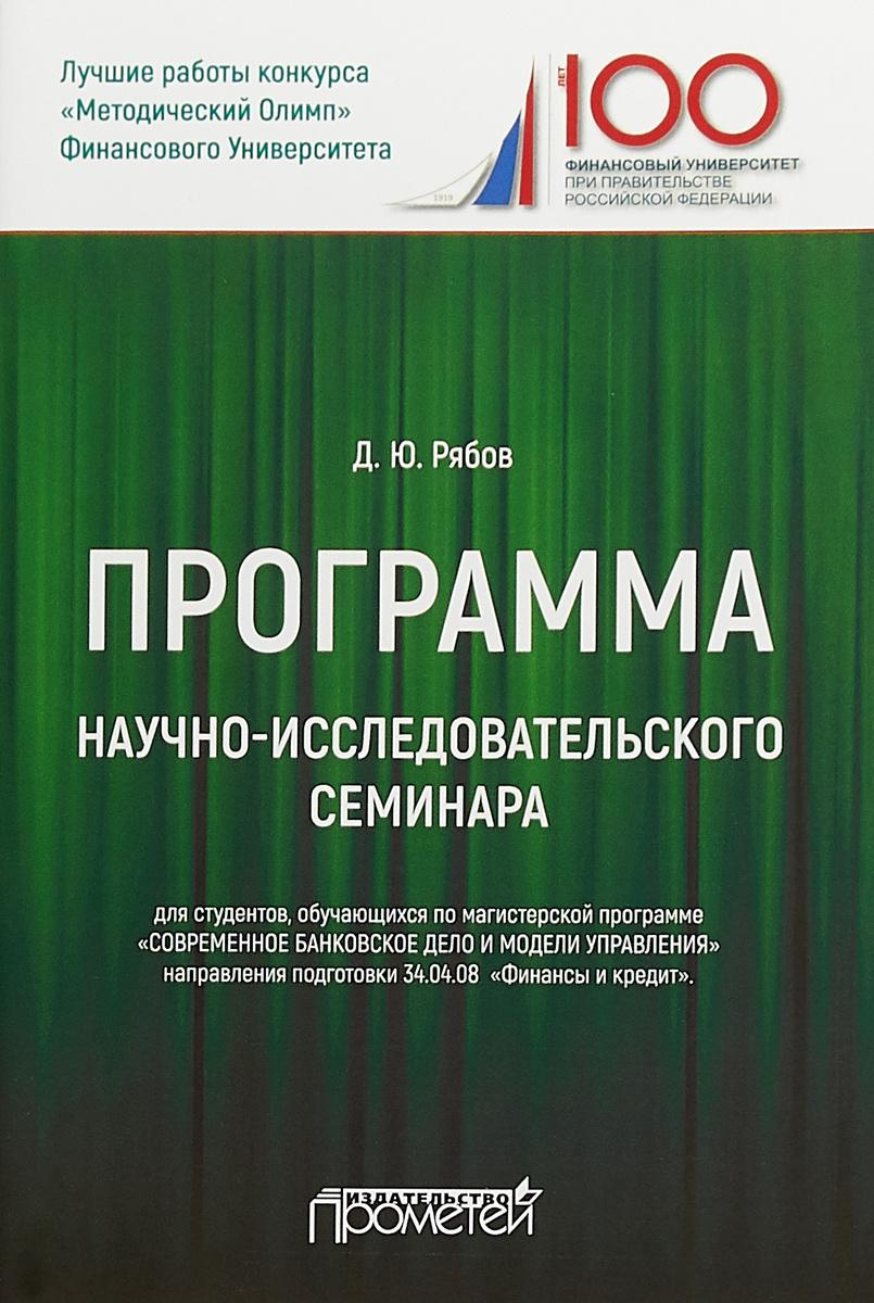 Программа научно-исследовательского семинара. Для студентов, обучающихся по магистерской программе   #1