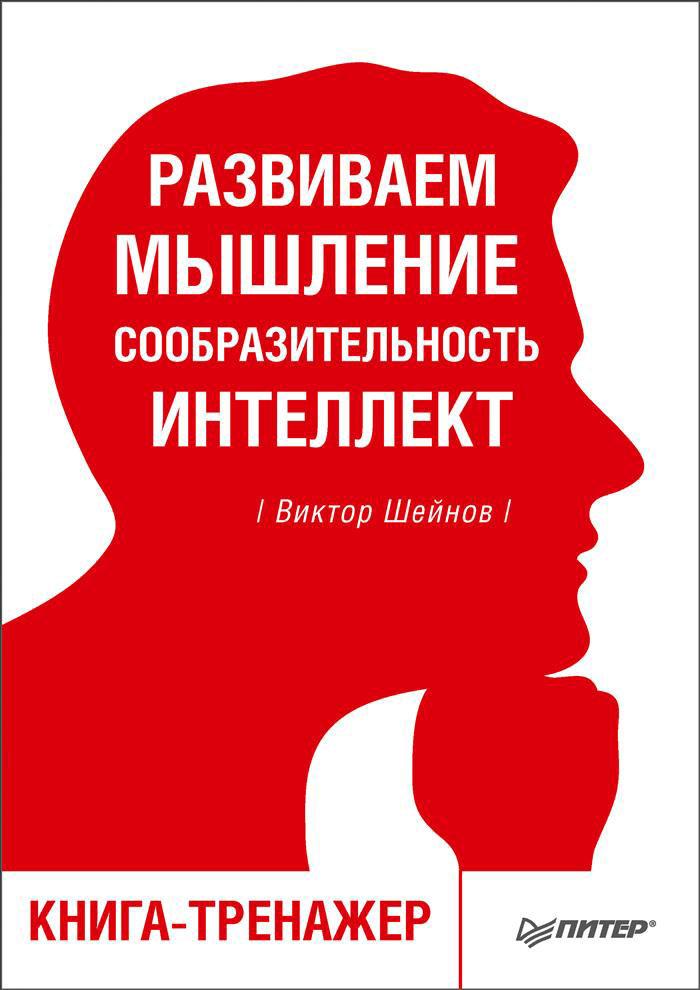 Развиваем мышление, сообразительность, интеллект. Книга-тренажер | Шейнов Виктор Павлович  #1