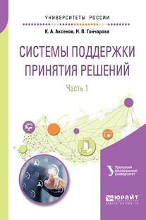 Системы поддержки принятия решений. Часть 1 | Аксенов Константин Александрович, Гончарова Наталья Вадимовна #1