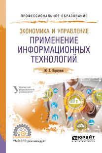 Экономика и управление. Применение информационных технологий. | Коршунов Михаил Константинович  #1