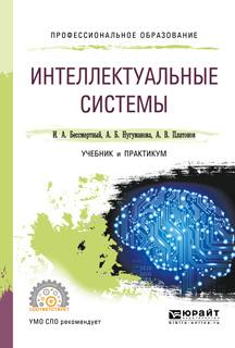 Интеллектуальные системы. Учебник и практикум для СПО   Платонов Алексей Владимирович, Нугуманова Алия #1