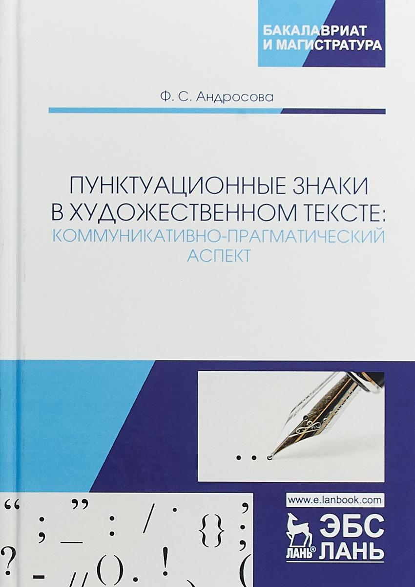 Пунктуационные знаки в художественном тексте. Коммуникативно-прагматический аспект | Андросова Фекла #1