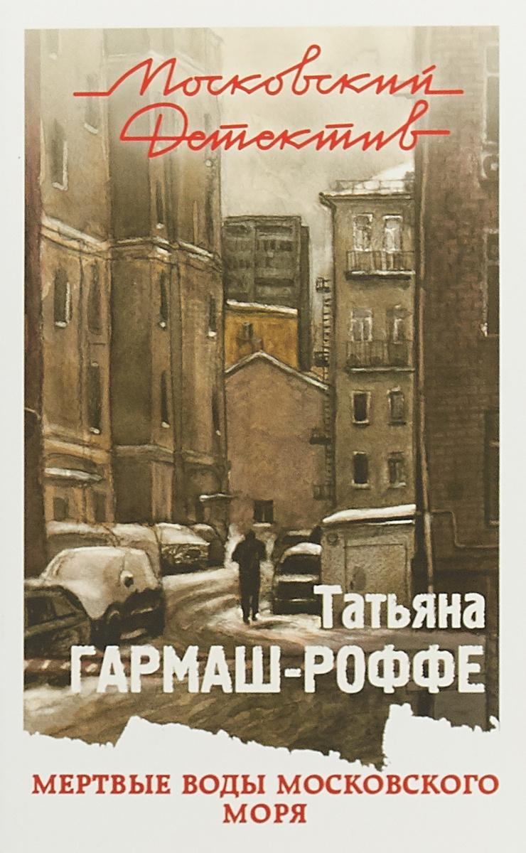 Мертвые воды Московского моря   Гармаш-Роффе Татьяна Владимировна  #1