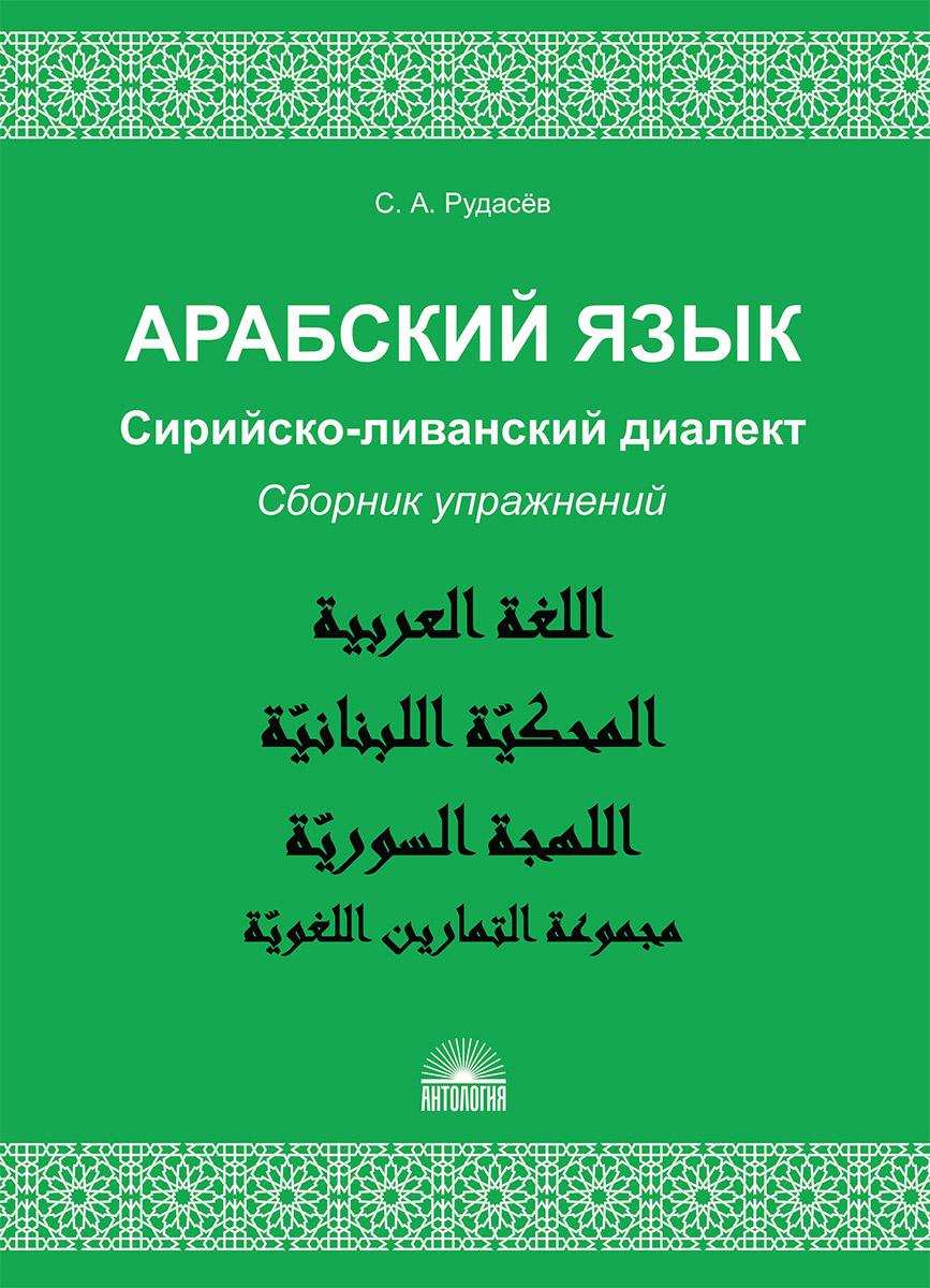 Арабский язык. Сирийско-ливанский диалект. Сборник упражнений | Рудасев С. А.  #1