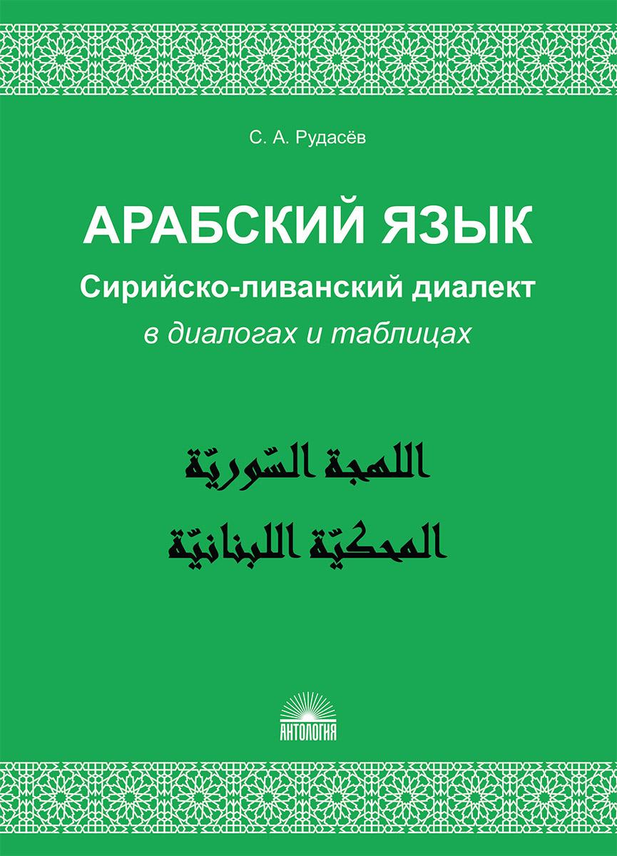 Арабский язык. Сирийско-ливанский диалект в диалогах и таблицах. Учебное пособие | Рудасев С. А.  #1