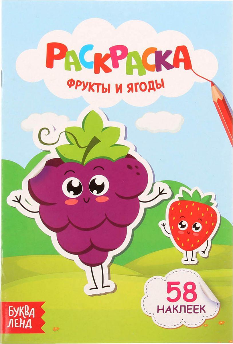 Буква-Ленд Раскраска Фрукты и ягоды с наклейками
