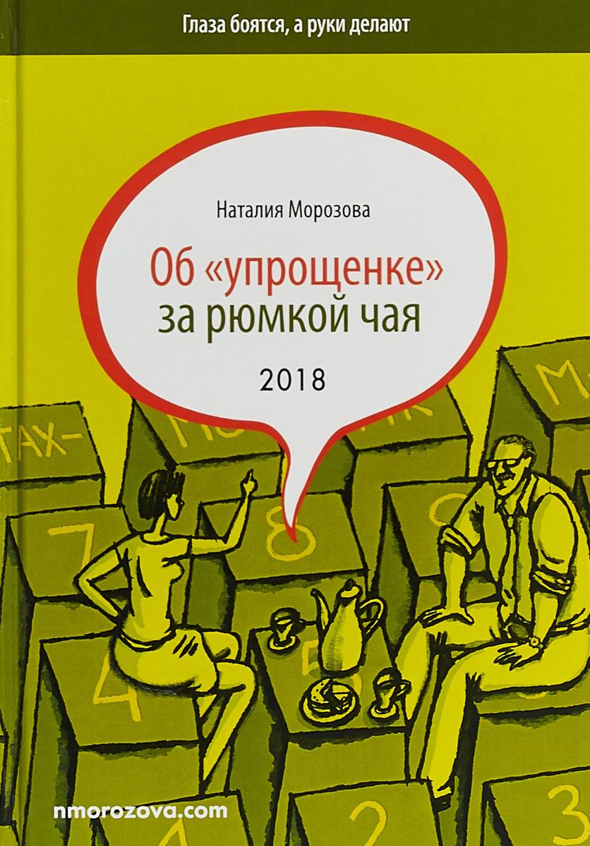 """Об """"упрощенке"""" за рюмкой чая   Морозова Наталия Николаевна  #1"""