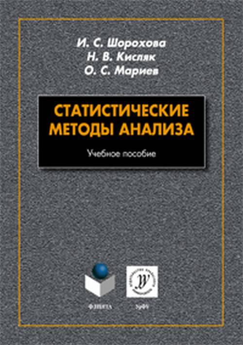 Статистические методы анализа. Учебное пособие #1