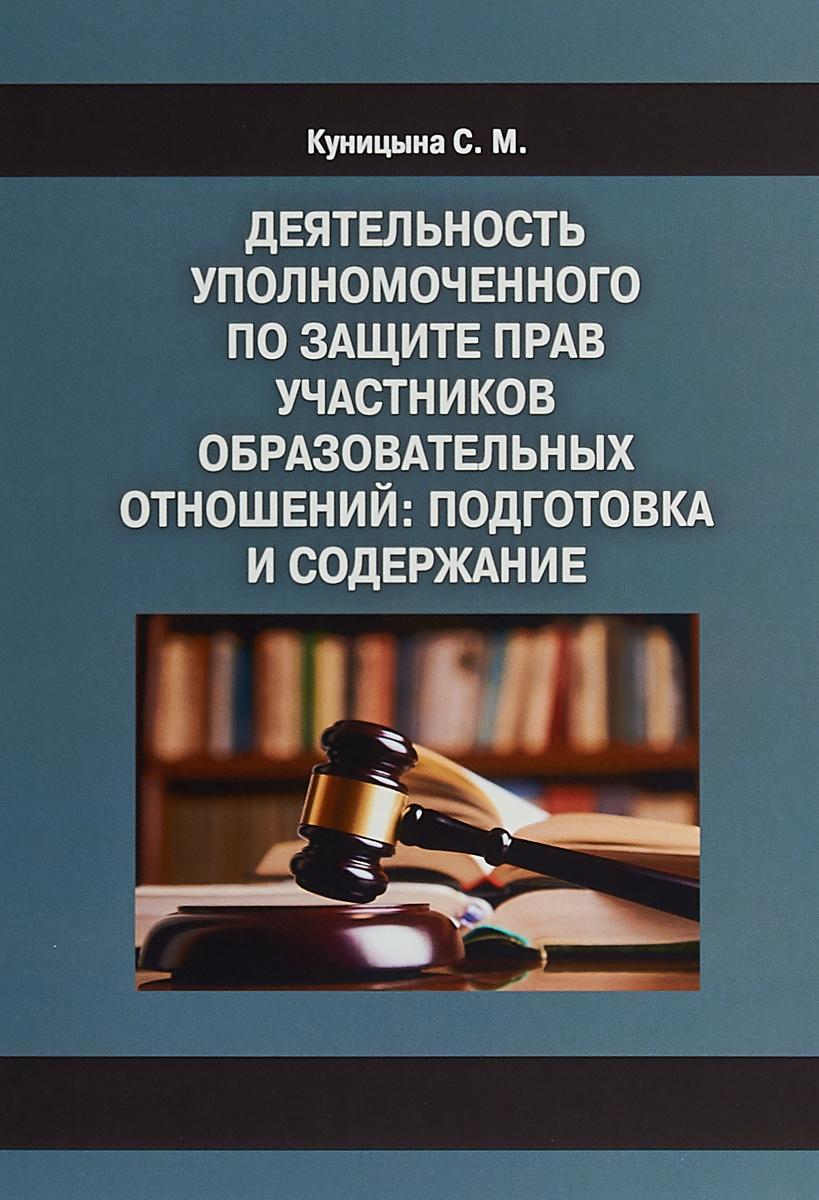 Деятельность уполномоченного по защите прав участников образовательных отношений. Подготовка и содержание #1