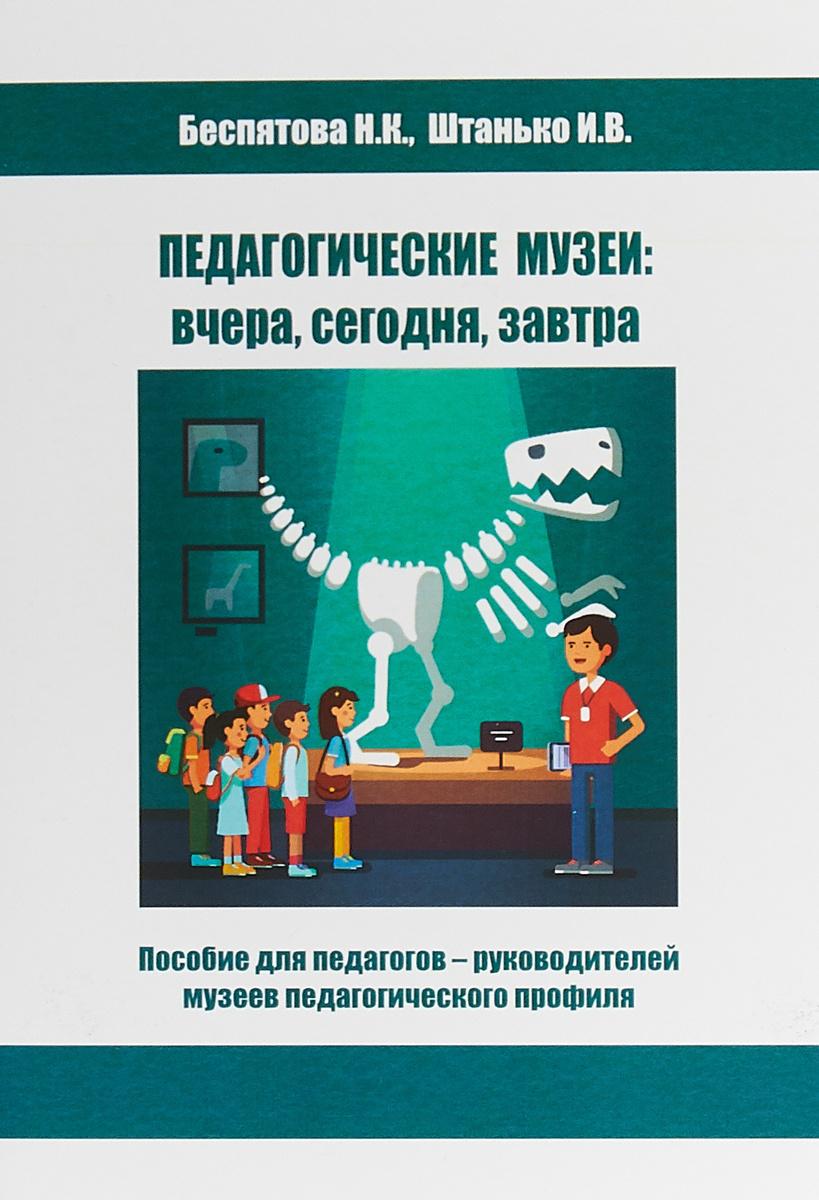 Педагогические музеи. Вчера, сегодня, завтра. Пособие для педагогов-руководителей музеев педагогического #1