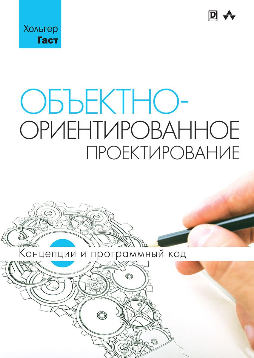 Объектно-ориентированное проектирование. Концепции и программный код | Гаст Хольгер  #1
