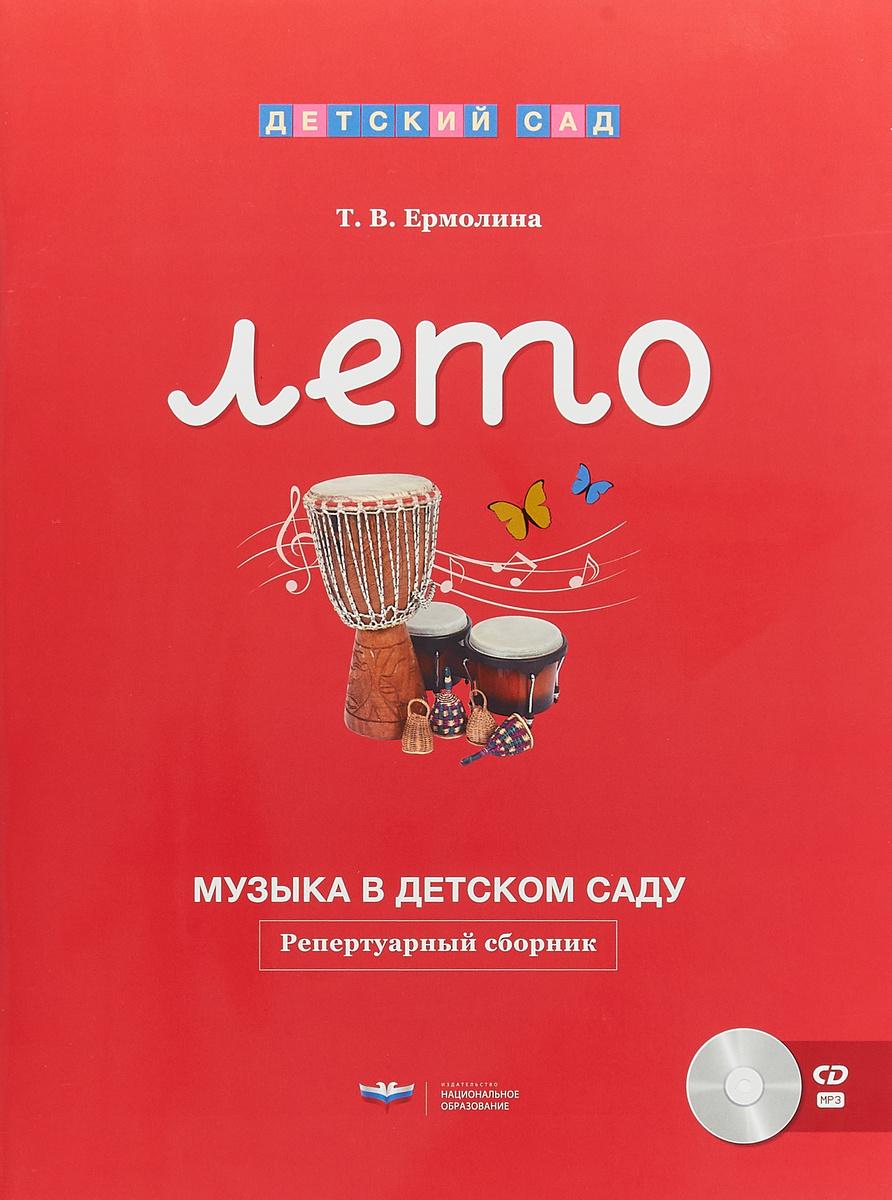 Музыка в детском саду. Лето. Репертуарный сборник (+ CD) | Ермолина Татьяна Владимировна  #1
