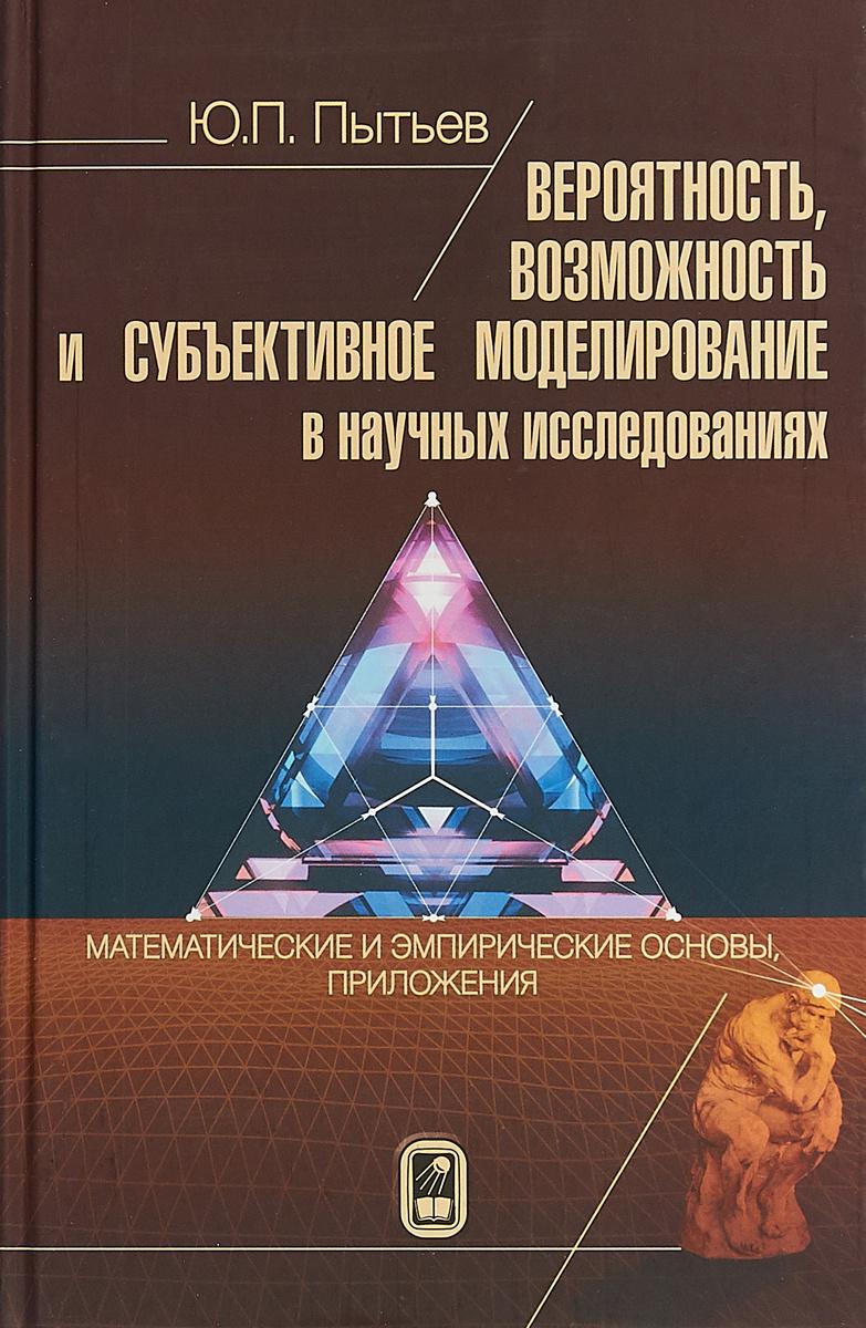 Вероятность, возможность и субъективное моделирование в научных исследованиях | Пытьев Юрий Петрович #1