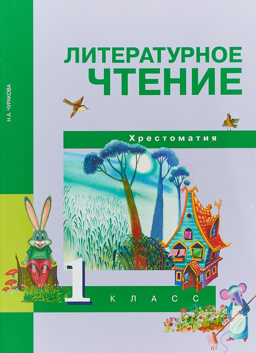 Литературное чтение. 1 класс. Хрестоматия | Чуракова Наталия Александровна  #1