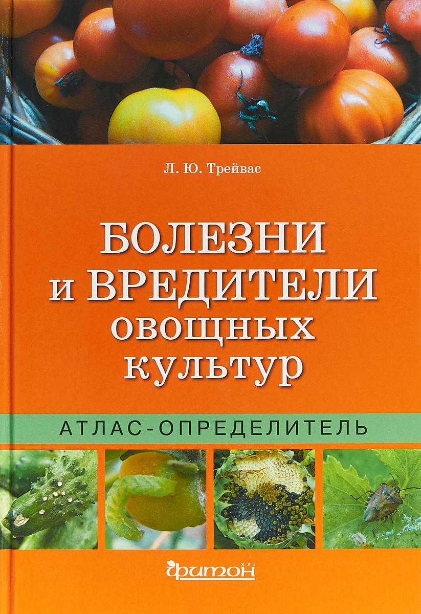 Болезни и вредители овощных культур. Атлас-определитель   Трейвас Любовь Юрьевна  #1