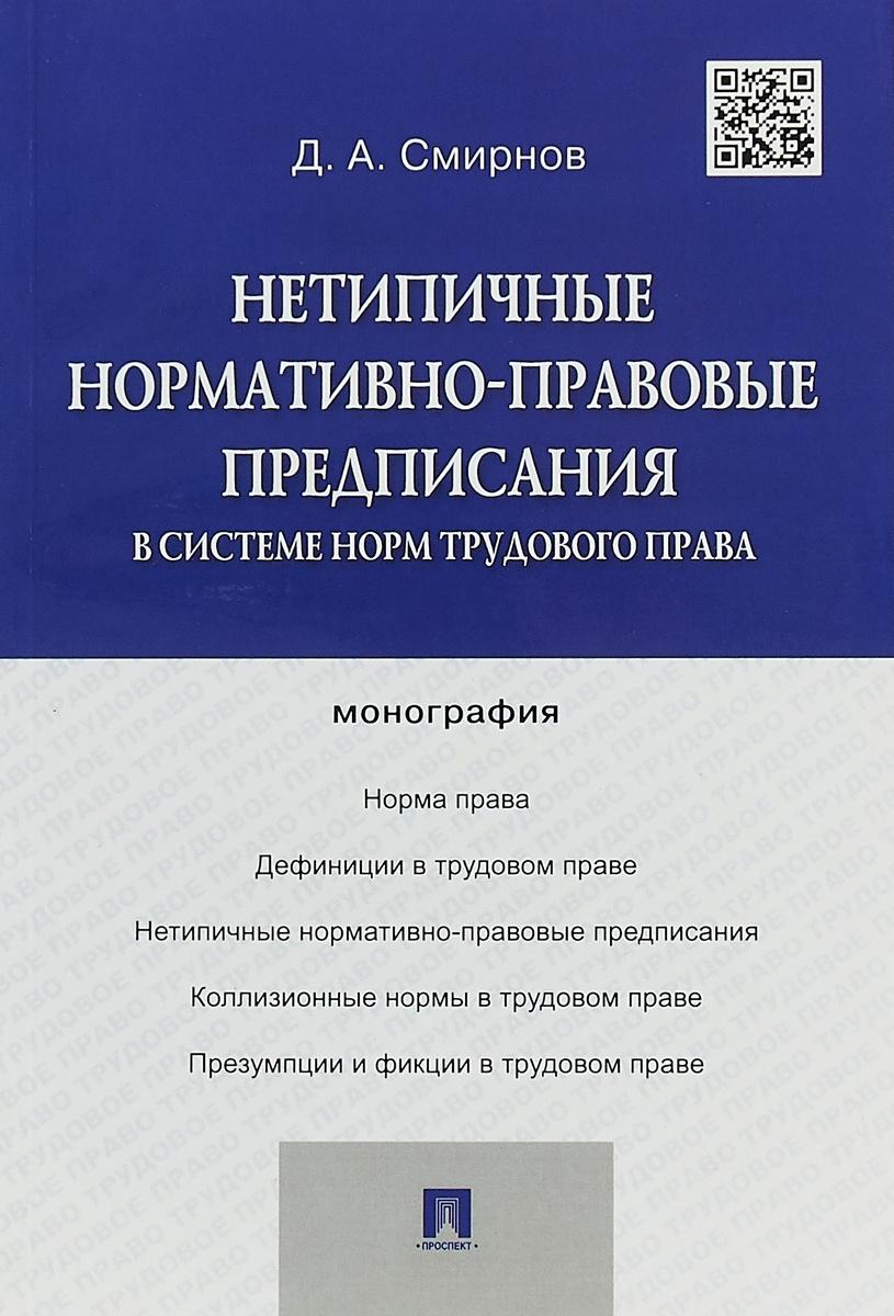 Нетипичные нормативно-правовые предписания в системе норм трудового права | Смирнов Дмитрий Александрович #1