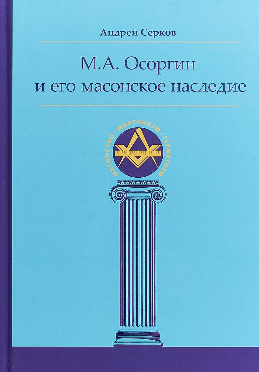 М. А. Осоргин и его масонское наследие | Серков Андрей Иванович  #1
