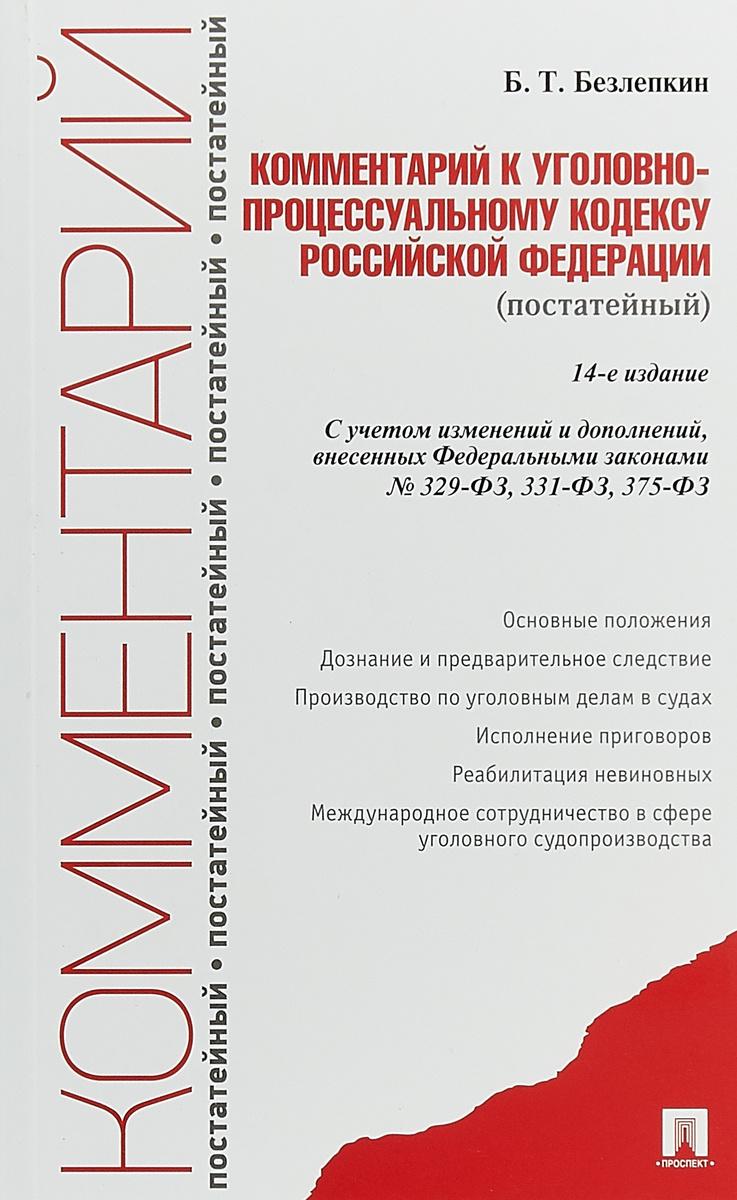 Комментарий к Уголовно-процессуальному кодексу Российской Федерации (постатейный)   Безлепкин Борис Тимофеевич #1