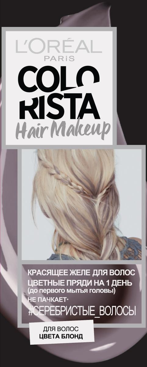 """L'Oreal Paris Красящее желе для волос """"Colorista Hair Make Up"""", оттенок Серебристые Волосы, 30 мл  #1"""