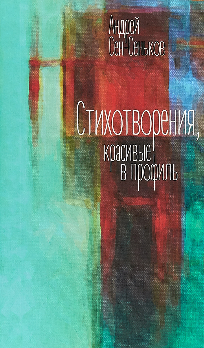 Стихотворения, красивые в профиль   Сен-Сеньков Андрей #1