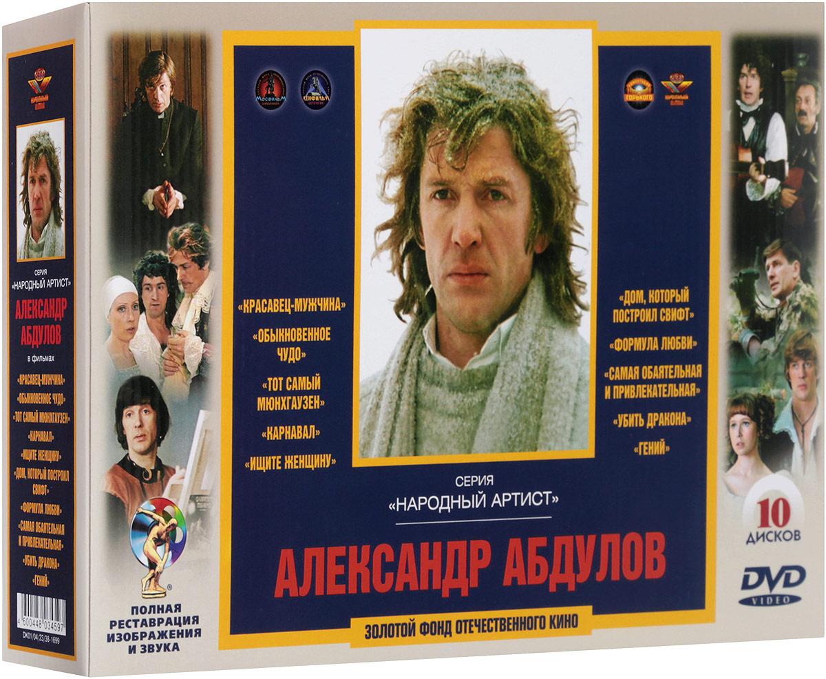 10 фильмов с участием Александра Абдулова (10 DVD) #1