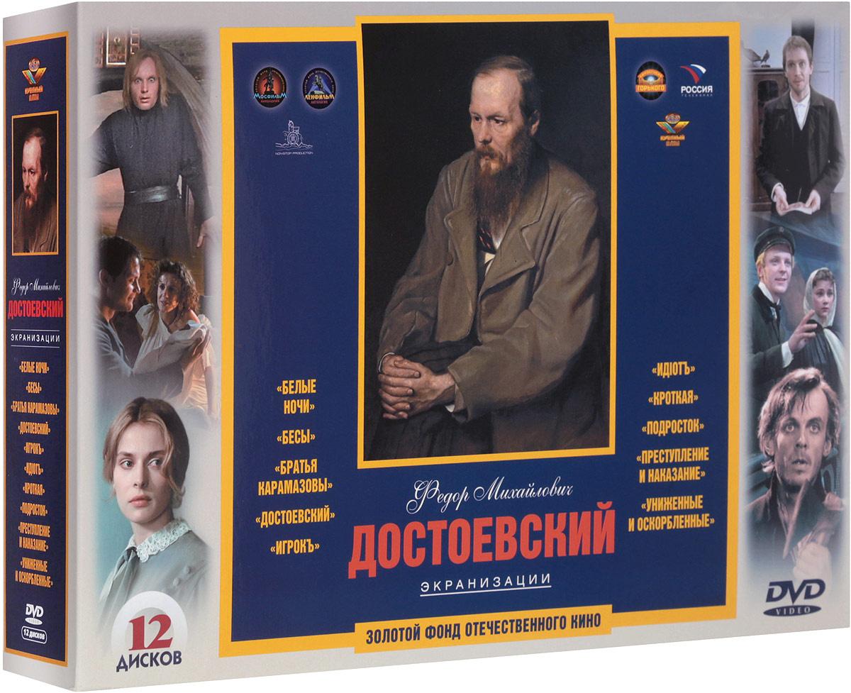 Федор Михайлович Достоевский. Экранизации (12 DVD) #1