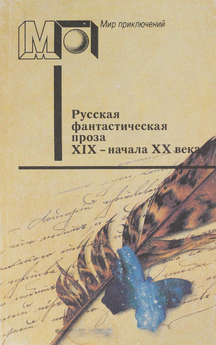 Русская фантастическая проза XIX - начала XX века #1