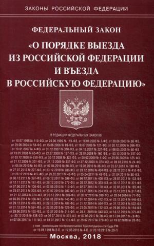 """Федеральный закон """"О порядке выезда из Российской Федерации и въезда в Российскую Федерацию""""  #1"""