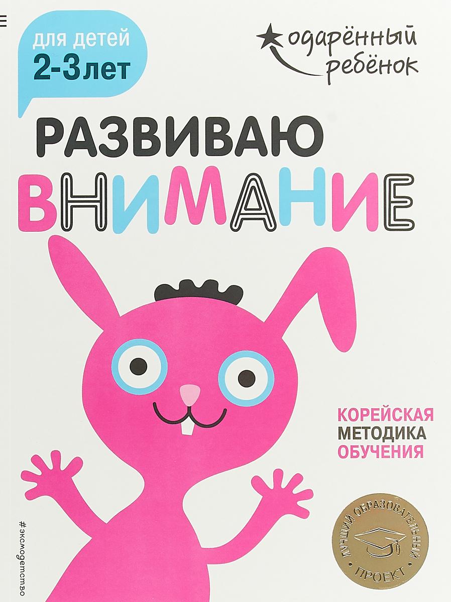 Развиваю внимание: для детей 2-3 лет (с наклейками) | Нет автора  #1