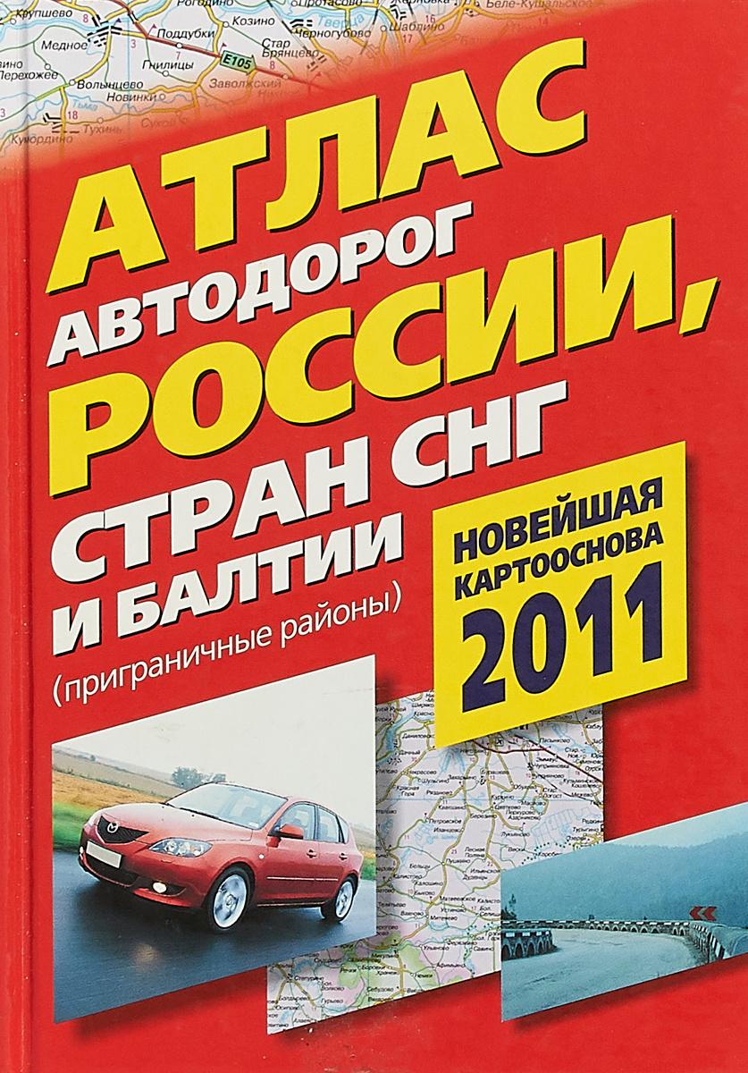Атлас автодорог России, стран СНГ и Балтии (приграничные районы)  #1