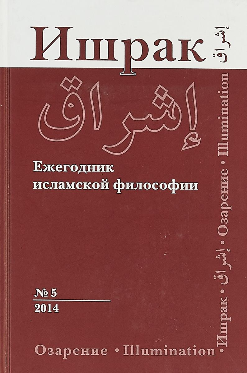Ишрак. Ежегодник исламской философии. №5, 2014 / Ishraq. Islamic Philosophy Yearbook №5, 2014  #1