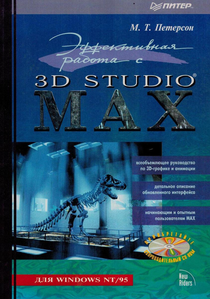 Эффективная работа с 3D Studio MAX #1