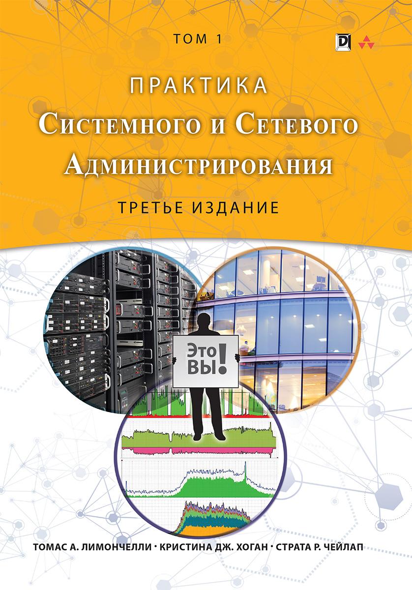 Практика системного и сетевого администрирования. Том 1   Лимончелли Томас А., Хоган Кристина  #1