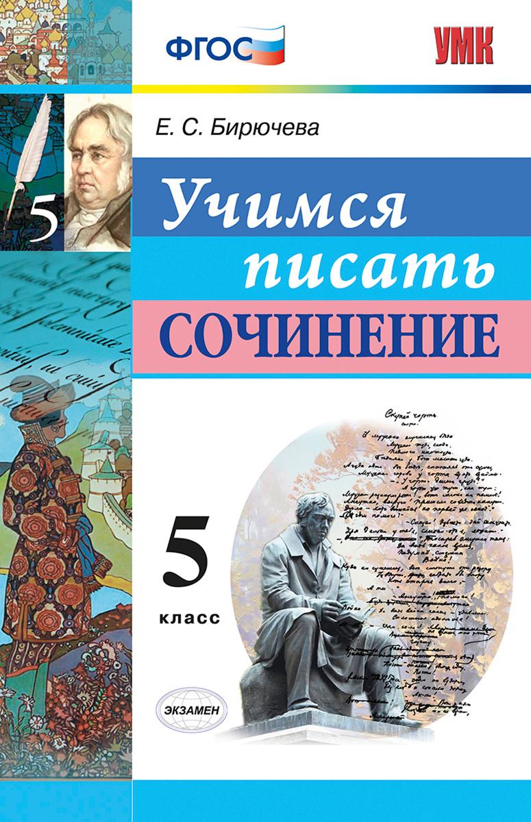 Литература. 5 класс. Учимся писать сочинение   Бирючева Екатерина Сергеевна  #1
