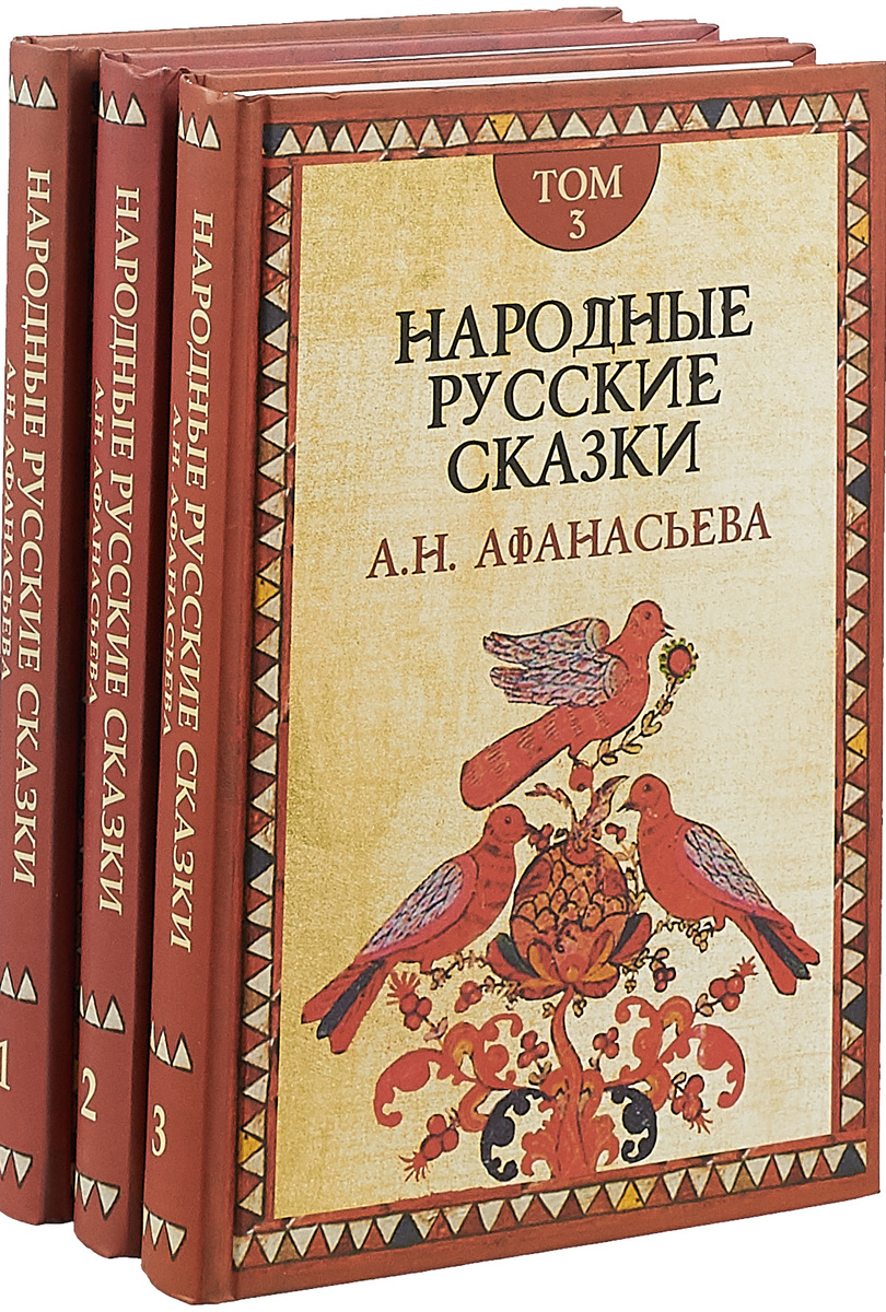 Русские сказки (комплект из 3-х книг) | Афанасьев А. Н. #1