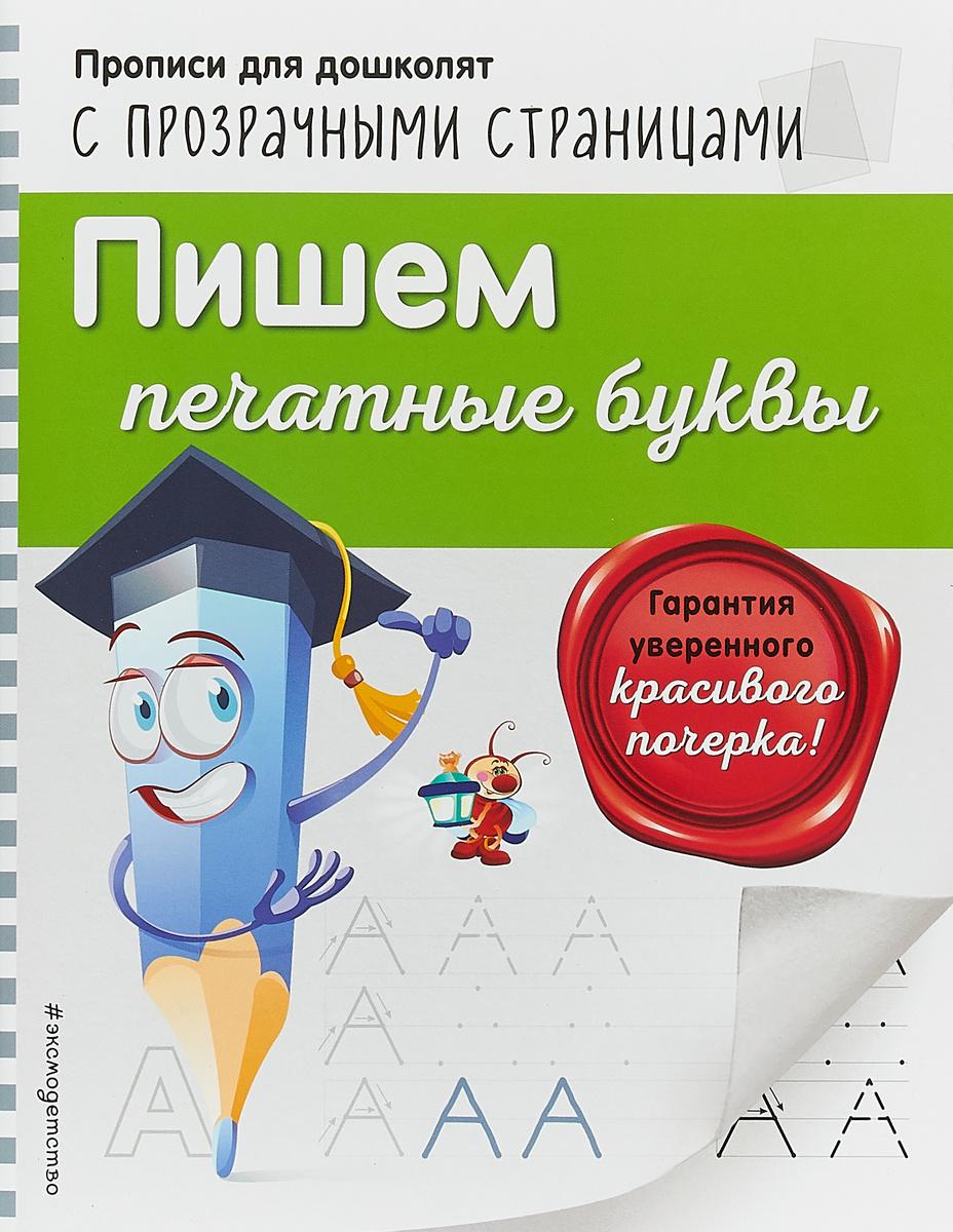 Пишем печатные буквы | Макеева Ольга Николаевна #1