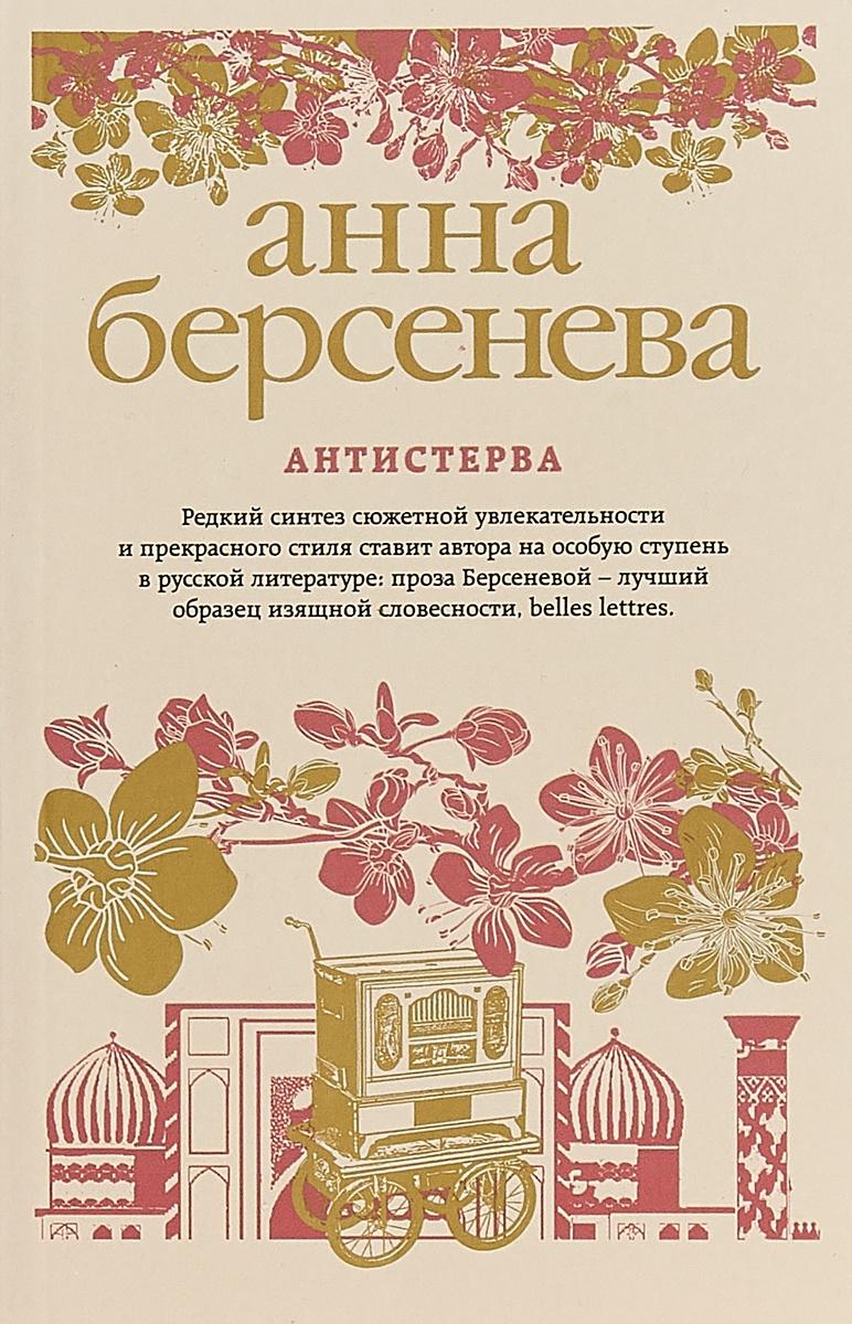 Антистерва   Берсенева Анна #1