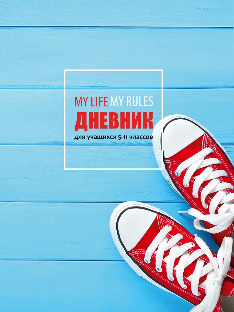 BG Дневник школьный My Rules цвет голубой, красный #1