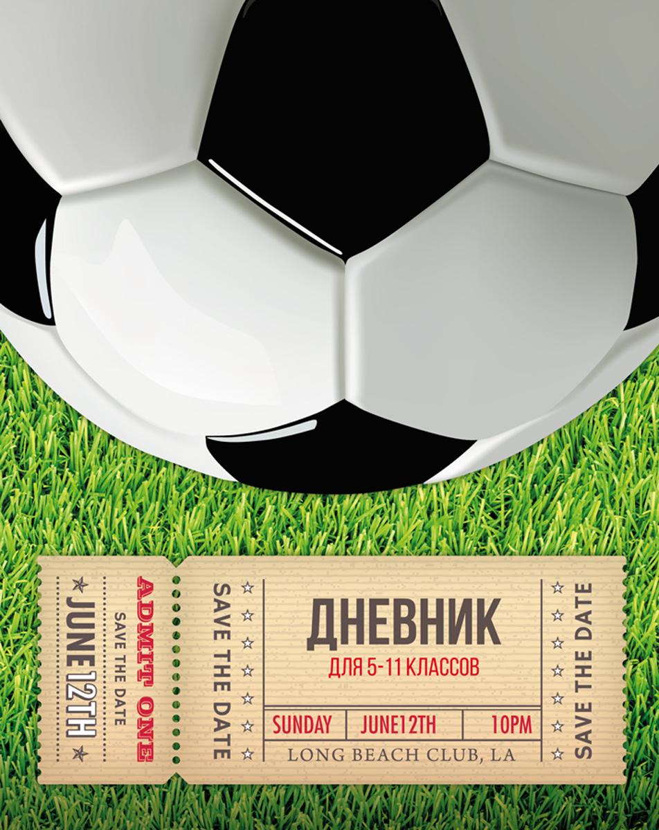 BG Дневник школьный Билет на футбол цвет зеленый, черный, белый  #1