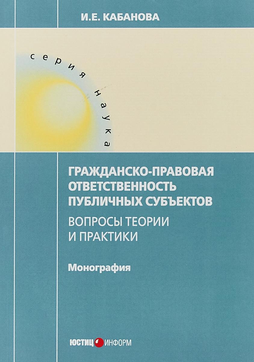 Гражданско-правовая ответственность публичных субьектов. Вопросы теории и практики | Кабанова Ирина Евгеньевна #1