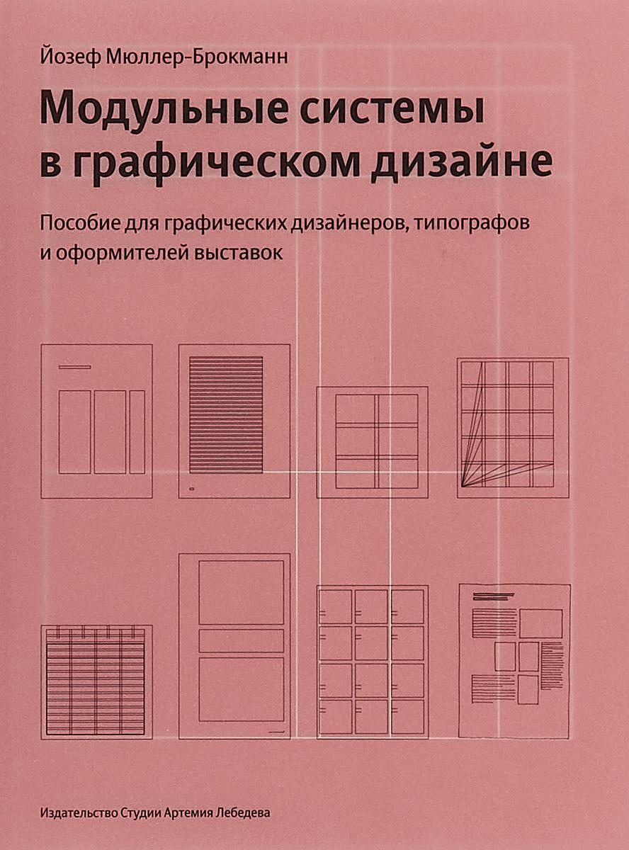 Модульные системы в графическом дизайне. Пособие для графиков, типографов и оформителей выставок | Мюллер-Брокманн #1